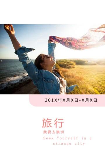 清新活泼可爱旅行旅游纪念相册/旅行/毕业相册/纪念相册/摄影作品集
