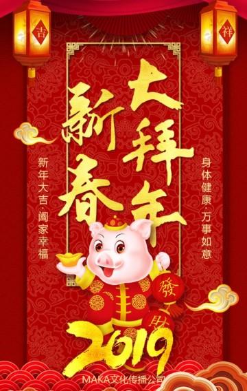 2019春节拜年新年猪年中国风红色喜庆企业新年祝福春节贺卡拜年贺卡