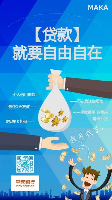 蓝色简约贷款手机海报模板