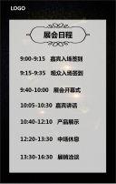 企业会议通用邀请函 黑色炫酷商务邀请函/展览会邀请函H5模板