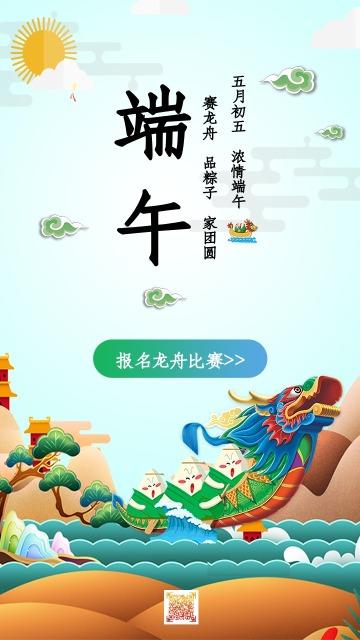 中国传统节日端午节卡通插画设计风格端午节日龙舟赛活动宣传海报模板