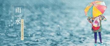 二十四节气之雨水公众号大图
