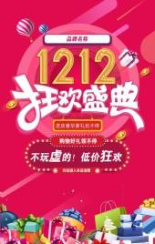 双12炫酷红色喜庆年度狂欢盛典 活动促销通用模板