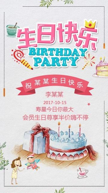 生日快乐卡通可爱生日邀请函手机海报