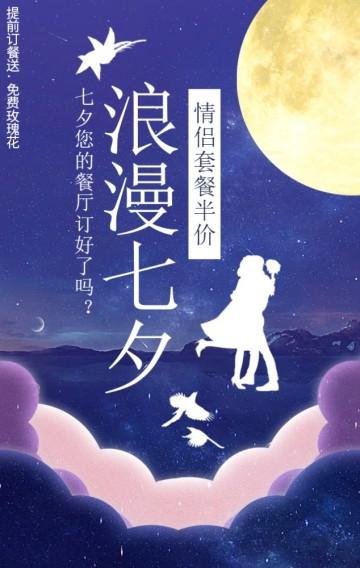 七夕情人节520商家促销打折优惠活动宣传模板