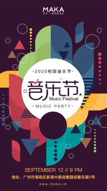 紫色创意时尚酷炫音乐节酒吧促销活动邀请函宣传海报