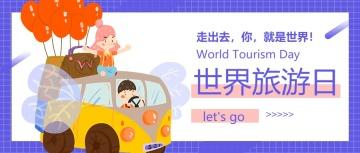 手绘风世界旅游日公众号首图