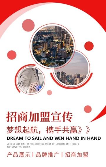 红色商务企业宣传推广H5