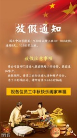 橙色中国风双庆同庆放假通知海报