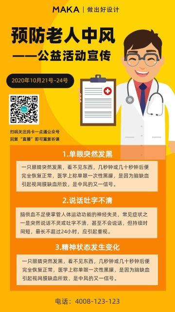 黄色简约社区公益宣传预防老人疾病手机海报模板