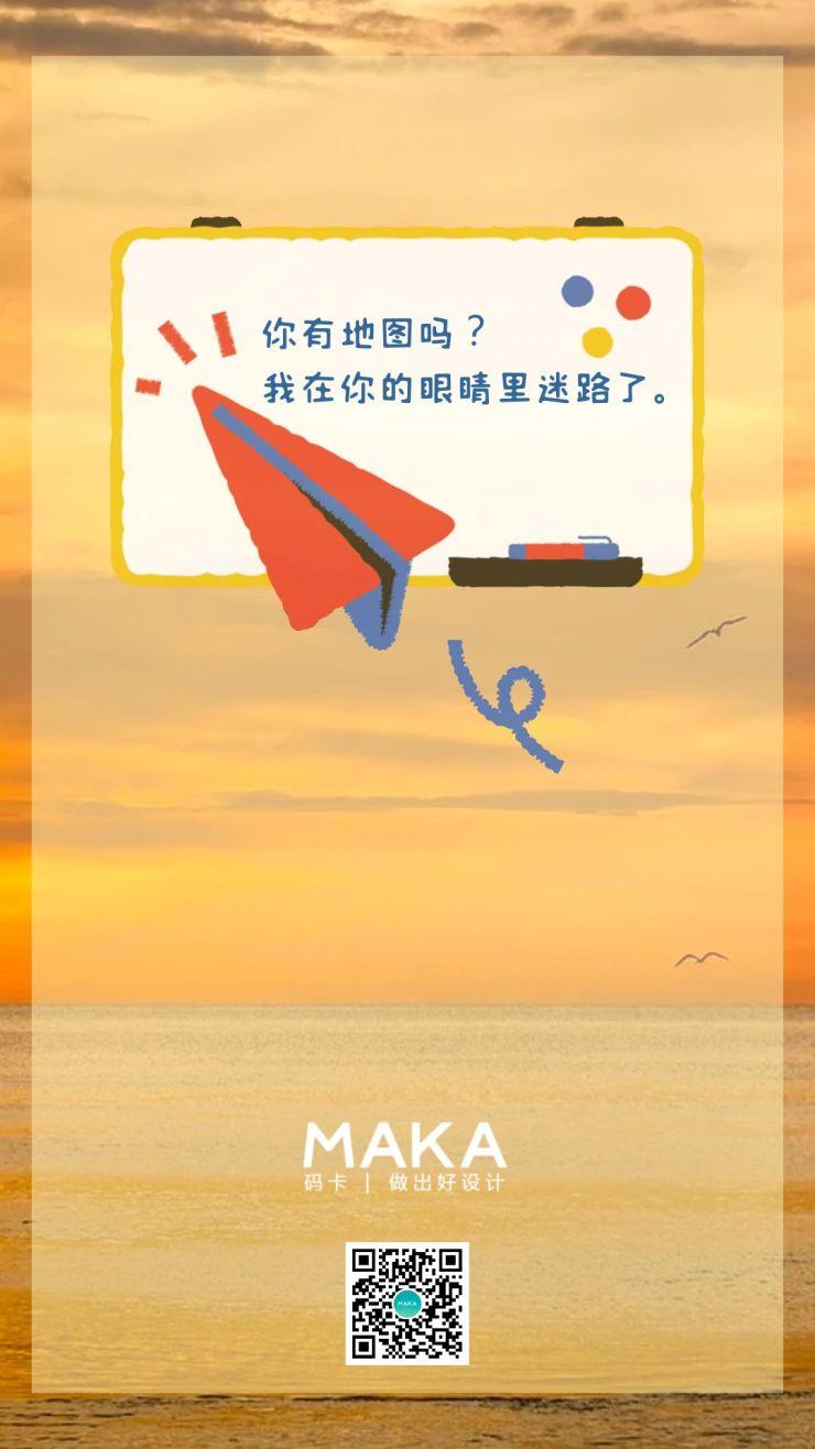 土味情话日签手机海报浪漫轻质感夕阳海边