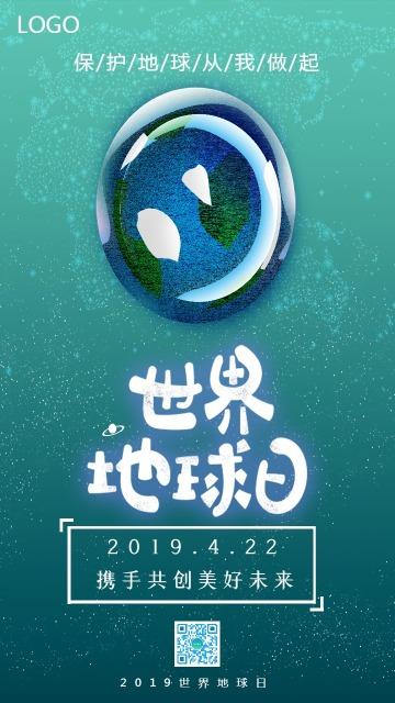蓝色扁平简约风世界地球日宣传海报