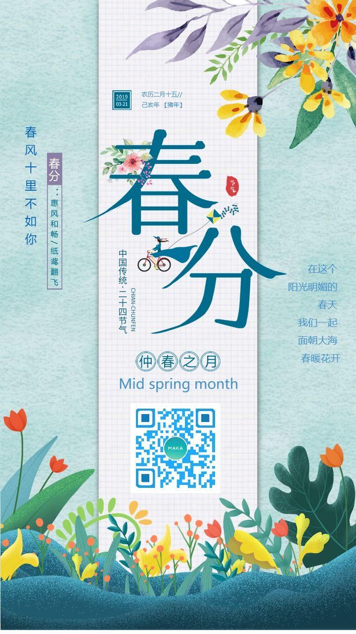 春分节气清新文艺金融房地产通用企业宣传海报模板