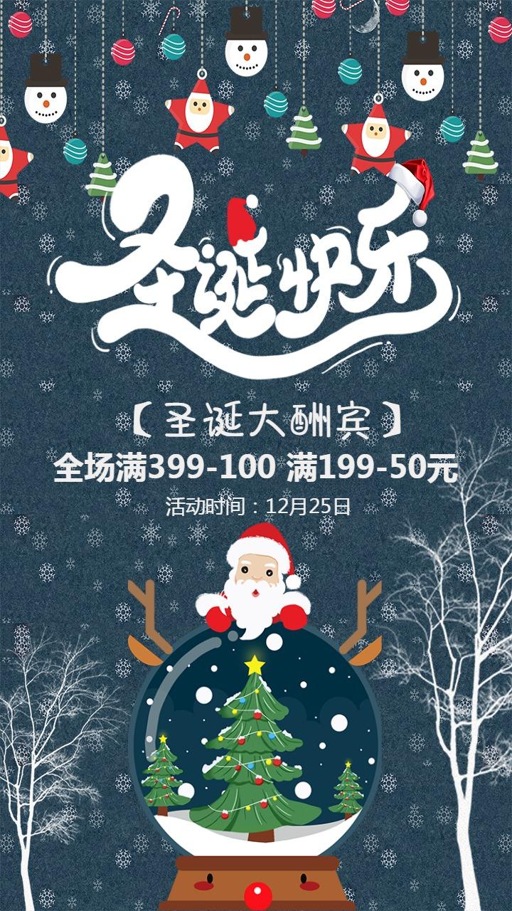 圣诞节平安夜店铺促销活动狂欢海报