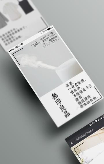 简约/唯美/大气/小清新/商品促销