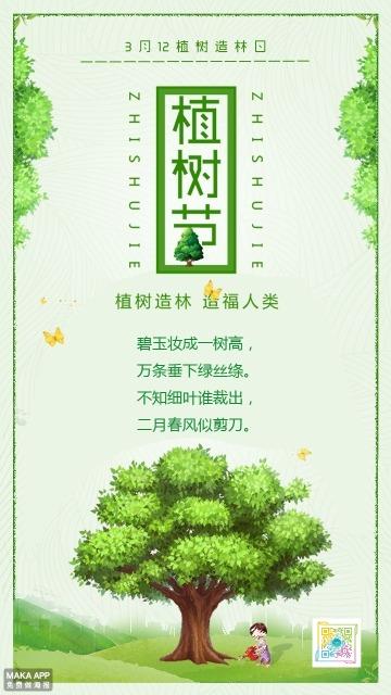 312植树节 创意海报 促销打折宣传通用 二维码朋友圈贺卡