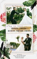 高端轻奢草木绿婚礼邀请函结婚请帖H5模板