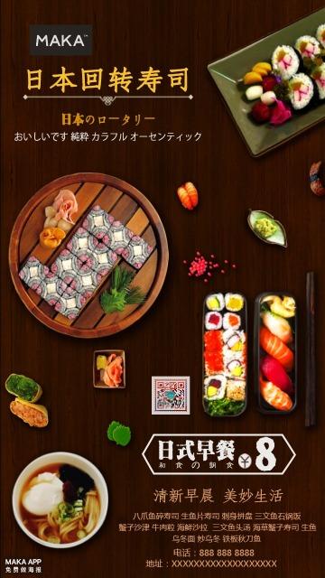 餐饮美食日本回转寿司料理