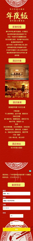 中国风古风红色酒店年夜饭预定推广单页