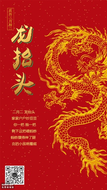红色喜庆二月二龙抬头手机海报