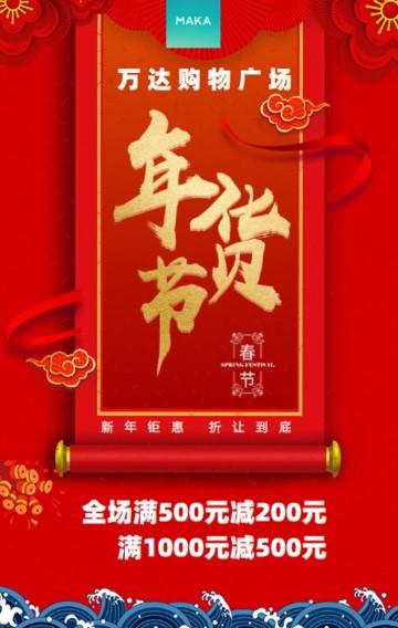 古典中国风设计风格红色简洁大气商场通用年货节促销宣传H5模版