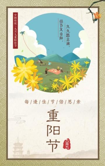 免费 重阳节 活动邀请 中国风 重阳节宣传 免费邀请函