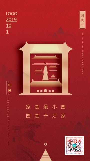 红色喜庆大气国庆祝福海报模板
