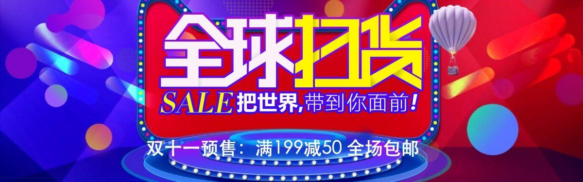 双十一全球扫货折扣预售电商banner