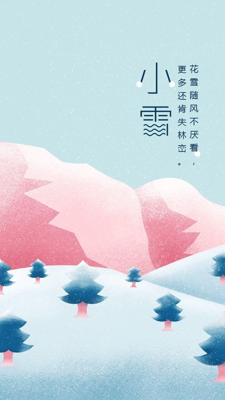 清新插画二十四节日之小雪海报简约风宣传