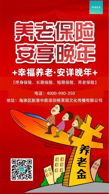 红色大气金融保险养老保险宣传手机海报