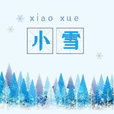 小雪二十四节气文化习俗民俗风俗企业宣传推广简约卡通微信公众号封面小图通用