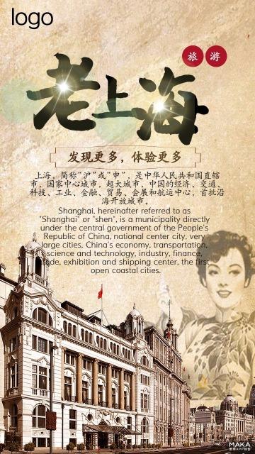 老上海宣传海报