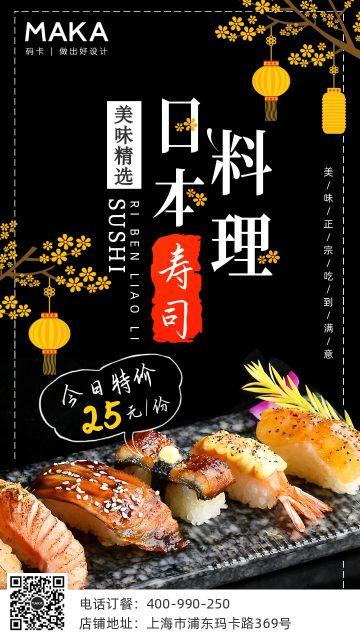 黑色简约日式料理寿司商家宣传手机海报