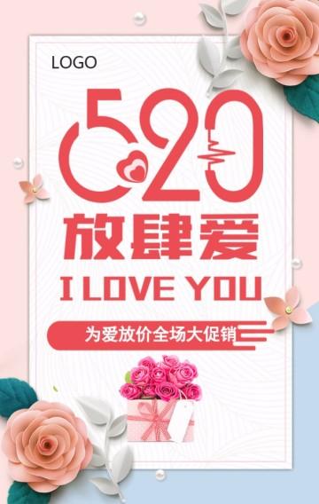 520促销模板 特惠促销 520促销 520情人节 520爱 店铺活动 情人节活动