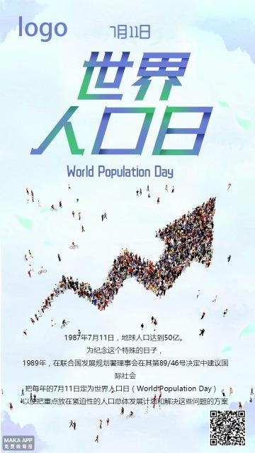 世界人口日企业宣传海报