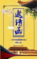 高端皇家中国风邀请函  会议
