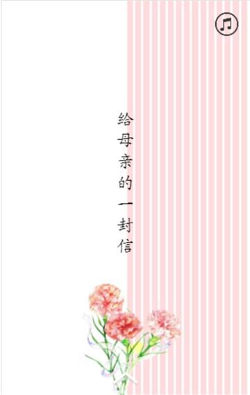 母亲节节日祝福/感恩信/想对妈妈说的话文字清新卡通文艺手绘唯美H5