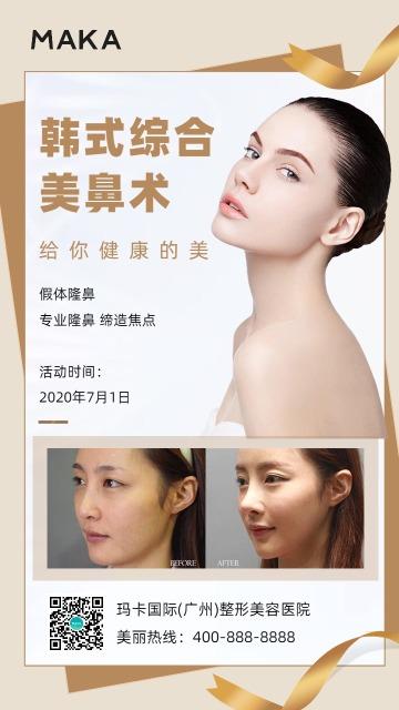 金色时尚简约韩式综合隆鼻整形美容医院医美促销推广海报模板