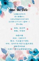 森系婚礼邀请函小清新蓝色花朵结婚请帖