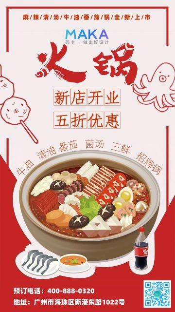 红色大气火锅餐饮行业商家宣传商家促销手机海报