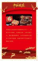 中秋国庆月饼促销丨大气金色新品促销通用H5