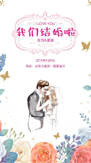 时尚水彩插画风格传统欧式结婚请柬婚礼邀请函海报