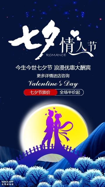 浪漫七夕节店铺促销宣传