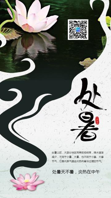 灰色文艺简约传统中国风处暑节气手机日签海报