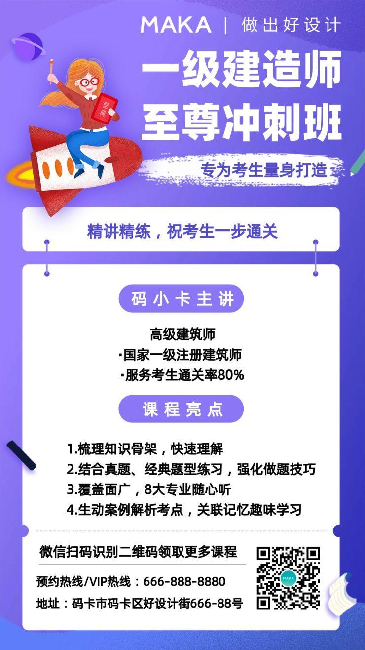 紫色简约风建造师培训课程宣传海报