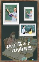 中小学班级同学教育感恩教师节黑白粉笔感恩相册