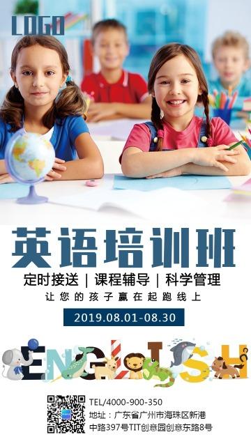 蓝色卡通手绘英语培训招生宣传手机海报