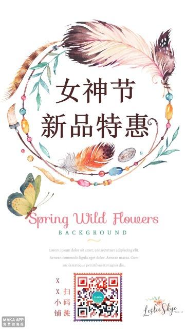 38女神节日微店清新唯美促销宣传海报