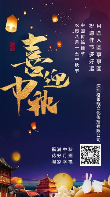 深蓝中国风中秋节祝福贺卡海报模板