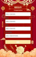 快闪新年春节企业公司拜年祝福新春贺年节日新年贺卡